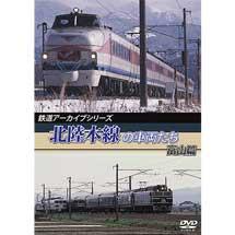 鉄道アーカイブシリーズ北陸本線の車両たち富山篇