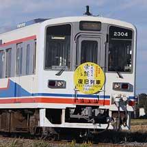 関東鉄道常総線で「完全復旧記念列車」運転