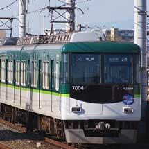 京阪で『中之島ウエスト冬ものがたり2015』ヘッドマーク