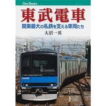 キャンブックス東武電車