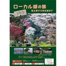 九州鉄道記念館で「ローカル線の旅 廃止線から現在線まで」開催
