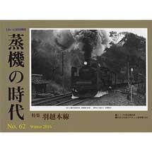 季刊蒸機の時代2016年冬号 No.62
