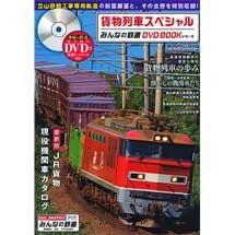 みんなの鉄道DVDBOOKシリーズ貨物列車スペシャル