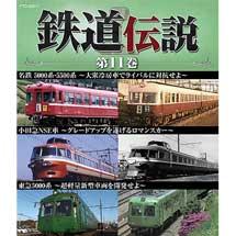 Blu-ray鉄道伝説 第11巻