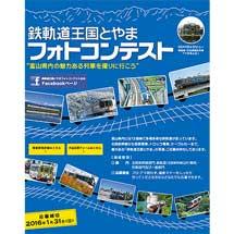 「鉄軌道王国とやま フォトコンテスト」開催