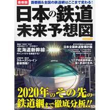 最新版日本の鉄道 未来予想図
