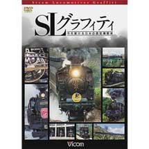 ビコム 鉄道スペシャルSLグラフィティ今を駆ける日本の蒸気機関車