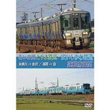 あいの風とやま鉄道/IRいしかわ鉄道運転席展望糸魚川→金沢/高岡→泊