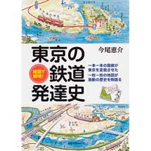 地図で解明!東京の鉄道発達史