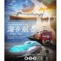 鉄道博物館で「海を航る〜船・鉄道・新幹線〜」開催