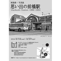 阿部勇一写真展「思い出の前橋駅 Maebashi Station 1980-1984」開催