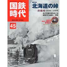 国鉄時代 vol.45 2016-5月号