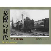 季刊蒸機の時代2016年春号 No.63