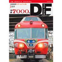 鉄道車輌ディテール・ファイル 019名鉄7000系