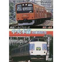 鉄道アーカイブシリーズ 中央本線の車両たち里線篇 東京〜高尾