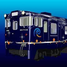 道南いさりび鉄道,地域情報発信列車「ながまれ号」を導入