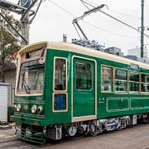 6月12日 荒川電車営業所で「2016路面電車の日」記念イベントを開催