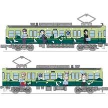 鉄道コレクション京阪電車大津線700形鉄道むすめラッピング2015 2両セット