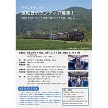 6月11日「トラストトレイン」ボランティア募集