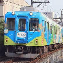 近鉄で観光列車「つどい」による「落語列車」運転