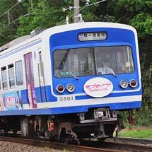 伊豆箱根鉄道駿豆線で「ラブライブ!サンシャイン!!」ラッピング電車運転