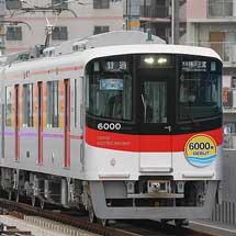 山陽電鉄6000系が営業運転を開始