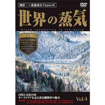 世界の蒸気Vol.4ゼメリング鉄道(世界遺産/オーストリア)・アッヘンゼー鉄道・シャーフベルク鉄道・ツィラータール鉄道