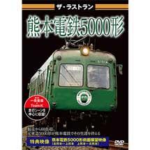 ザ・ラストラン熊本電鉄5000形