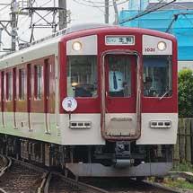 近鉄生駒線でヘッドマーク掲出列車運転