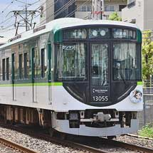 「京阪電車×響け!ユーフォニアム号2016」運転開始
