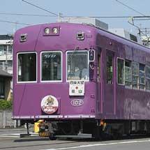 嵐電モボ102が京紫色に