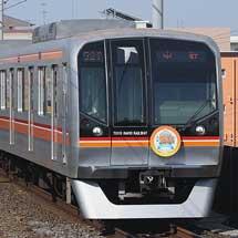 「東葉高速線 開業20周年記念列車」運転