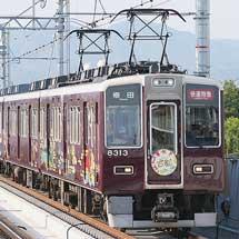 阪急で嵐山への臨時直通列車運転