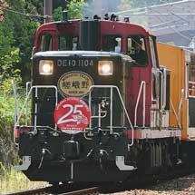 嵯峨野観光鉄道で開業25周年ヘッドマーク