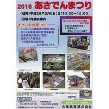 5月8日 北陸鉄道「2016あさでんまつり」開催