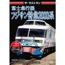 ザ・ラストラン 富士急行線フジサン特急2000系
