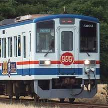 関東鉄道で「999」ラッピング車運転