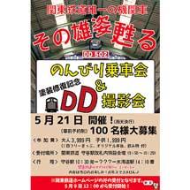 5月21日 関東鉄道「のんびり乗車会&DD撮影会」開催