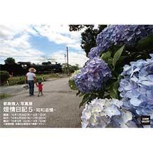 都築雅人写真展「煙情日記5 −昭和追憶−」開催
