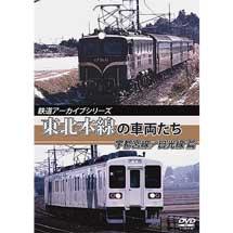 鉄道アーカイブシリーズ東北本線の車両たち宇都宮線/日光線篇
