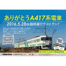 5月28日 阿武隈急行「ありがとうA417系電車 臨時運行ラストラン」運転