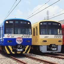 『京急ファミリー鉄道フェスタ2016』開催