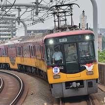 京阪で「良縁列車」運転