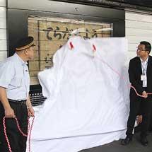 寺田町駅で旧駅名標の復元工事が竣工