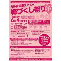 6月4日 和歌山電鐵「うめ星電車デビュー 梅づくし祭り」開催
