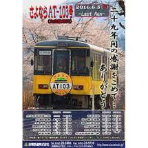 6月5日 会津鉄道「さよならAT-103号」運転
