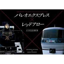 「パレオエクスプレス×レッドアロー」コラボ記念乗車券を発売