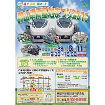 6月11日「郡山車両基地まつり2016」開催
