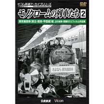 ビコム鉄道アーカイブシリーズ モノクロームの列車たち2蒸気機関車〈東北・関東・中部〉篇上杉尚祺・茂樹8ミリフィルム作品集