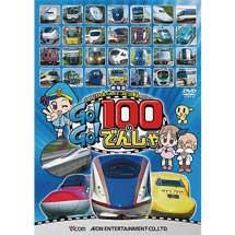 ビコムキッズ 劇場版シリーズ劇場版 けん太くんと鉄道博士のGo!Go!100のでんしゃ